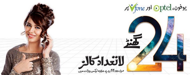 Ufone-24-Hours-Offer.png