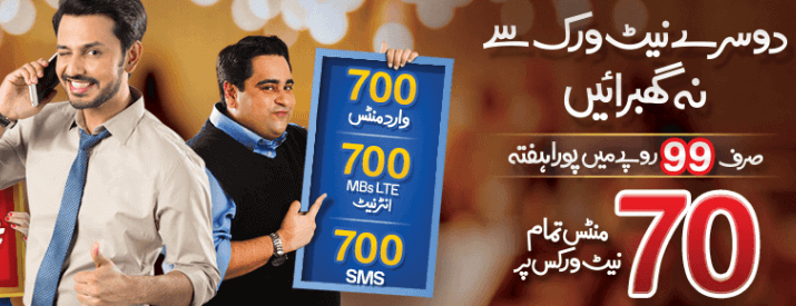 Warid-Weekly-Offer.png